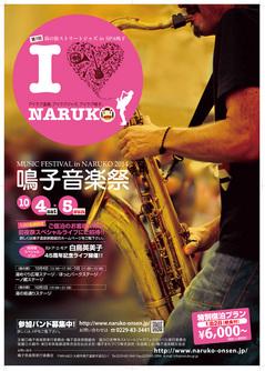10/4~5:「鳴子音楽祭2014」のお知らせ