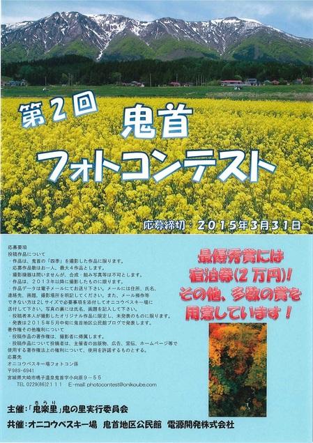 260701-270331-onikoube-photocontest.jpg