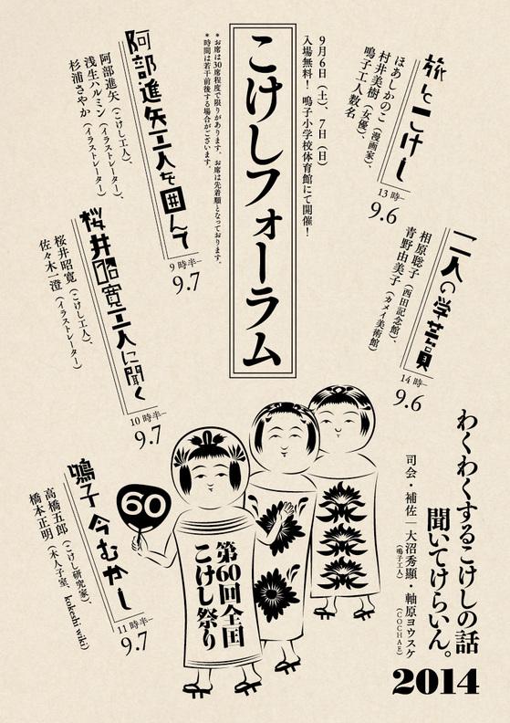 9/6~7:第60回全国こけし祭り記念「こけしフォーラム」のお知らせ