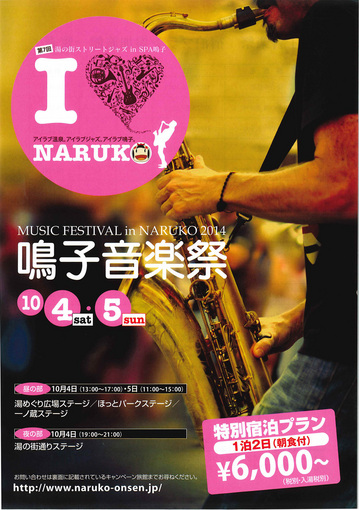 261004-05-naruko-jazz-1200.jpg