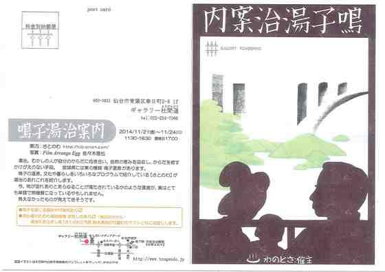 261121-24-naruko-toji-annai.jpg