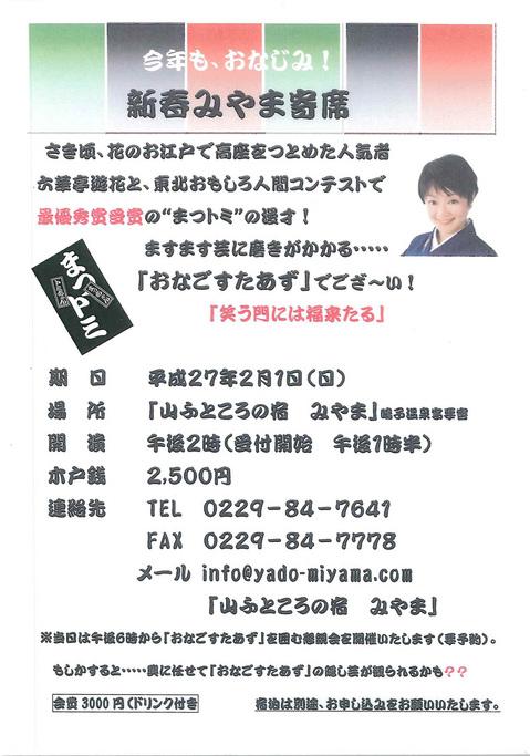 270201-miyama-yose.jpg