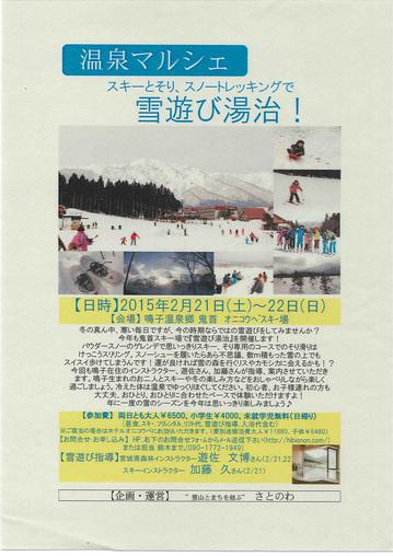 270221-satonowa-onsen-marusye.jpg