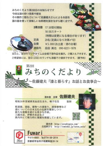 270222-michinokudayori.jpg