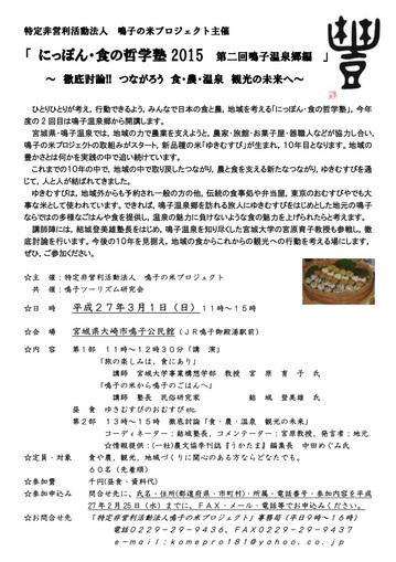 270301-syoku-no-tetugakujyuku-1.jpg
