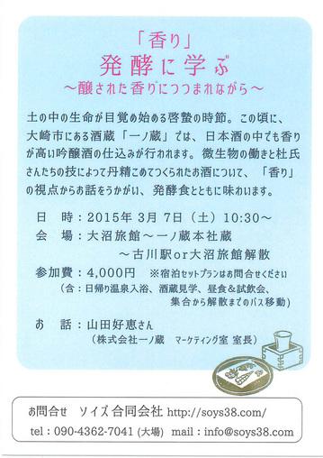 270307-kaori-hakkounimanabu.jpg