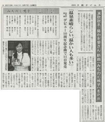 270307-oosakitimes-aoi-kaori.jpg