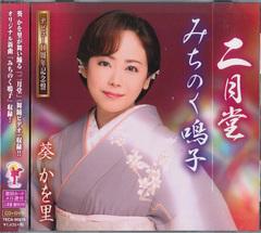 270311-aoi-kaori-cd-michinoku-naruko.jpg