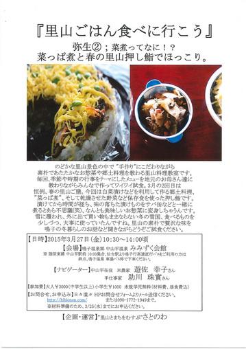 270327-satonowa-satoyamagohan-yayoi-2.jpg