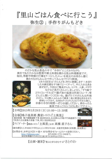 270329-satonowa-satoyamagohan-yayoi-3.jpg