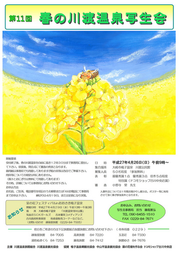 270426-kawatabi-onsen-syaseikai.jpg