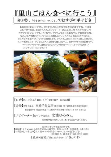 270418-satoyama-gohan.jpg