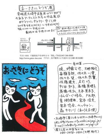 270421-26-oosaki-ni-douzo-ten.jpg