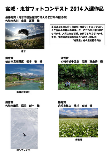 270425-1031-onikoube-photo-contest-nyusensakuhin-1.jpg