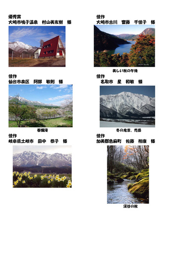 270425-1031-onikoube-photo-contest-nyusensakuhin-2.jpg