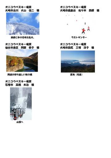 270425-1031-onikoube-photo-contest-nyusensakuhin-3.jpg