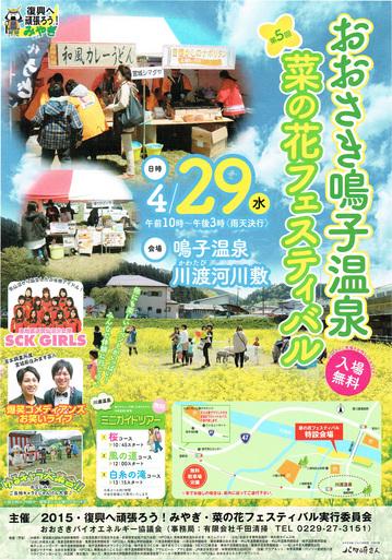270429-nanohana-festival.jpg