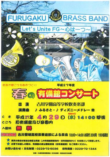 270429-yuubikan-concert.jpg