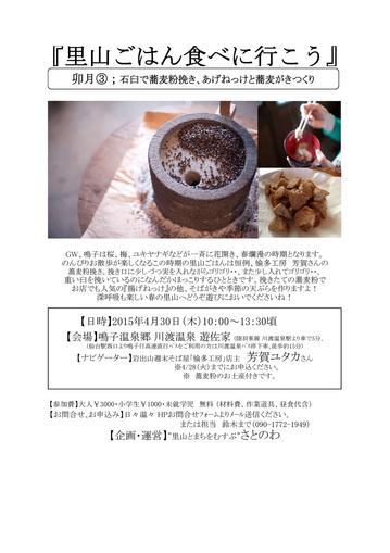 270430-satoyama-gohan.jpg