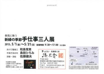 270501-0531-urushigoya-teshigoto-sanninten-1.jpg