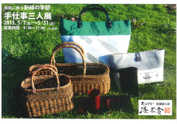 270501-0531-urushigoya-teshigoto-sanninten-2.jpg