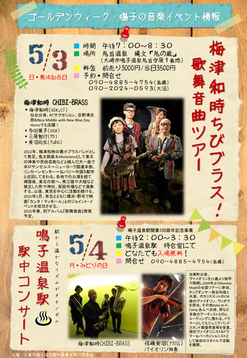 270503-04-ekinaka-concert.jpg