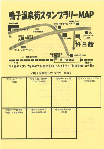 270503-05-naruko-onsen-stamp-rally-2.jpg