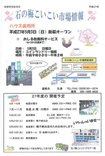 270503-1130-koikoi-ichiba.jpg