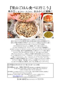 270503-satoyama-gohan.jpg