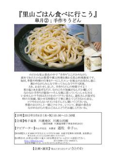 270506-satoyama-gohan.jpg