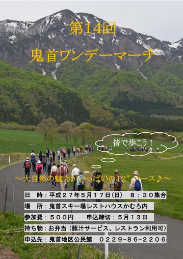 270517-onikoube-onedaymarch.jpg