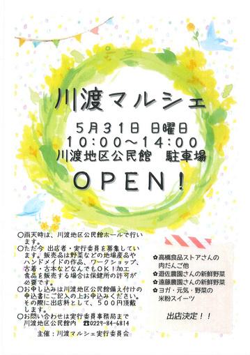 270531-kawatabi-marusye.jpg