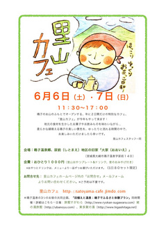 270606-07-satoyama-cafe.jpg