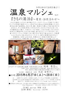 270627-28-onsen-marusye1.jpg