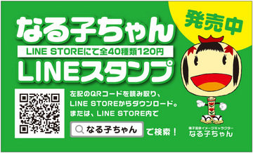270618-narukocyan-line-stamp.jpg