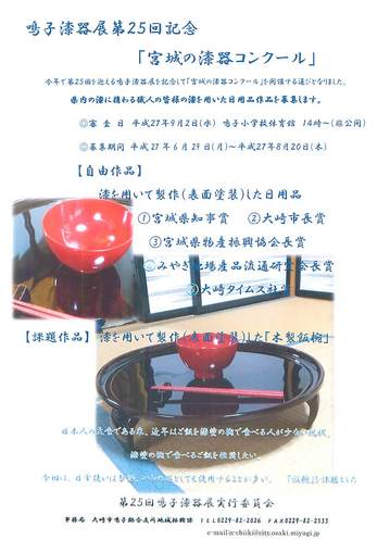 270629-0820-miyagi-shikki-contes-tirashi.jpg