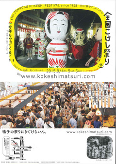 270904-06-kokeshimaturi-1.jpg