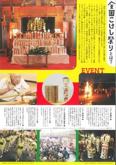 270904-06-kokeshimaturi-2.jpg