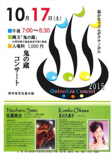 271017-oninokura-concert.jpg