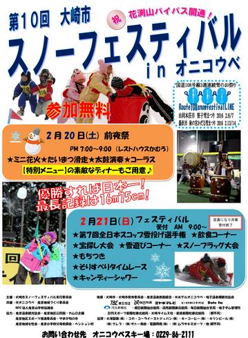 280220-21-snow-festival-onikoube-1.jpg