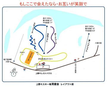 280220-21-uenono-ski-dosoukai.jpg