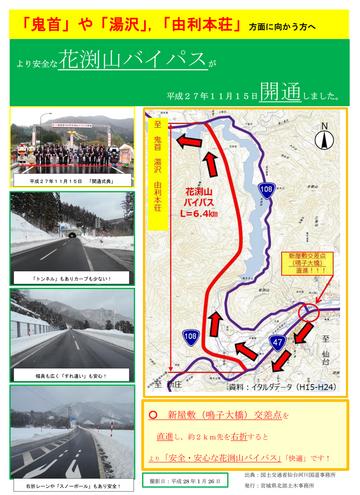 280201-hanabutiyama-bypass.jpg