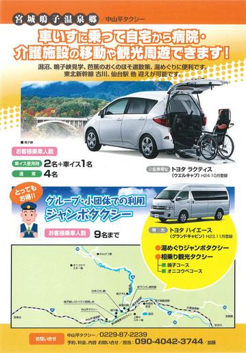 280301-fukushi-taxi.jpg