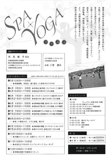 280312-1211-ninomiyasou-yoga-toji-2.jpg