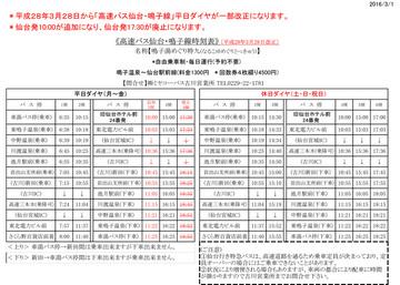 280328-miyakoubus-sendai.jpg