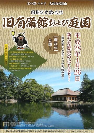 280426-0531-yubikan-open-free.jpg