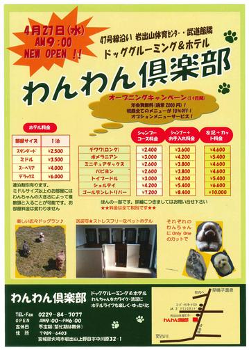 280427-ドックホテルわんわん倶楽部オープン.jpg