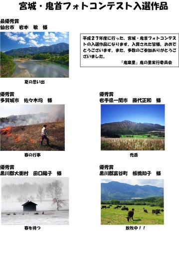 280419-onikoube-photo-contest-nyusensakuhin-1.jpg