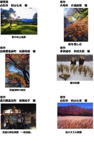 280419-onikoube-photo-contest-nyusensakuhin-2.jpg