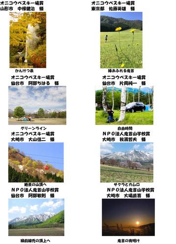 280419-onikoube-photo-contest-nyusensakuhin-3.jpg